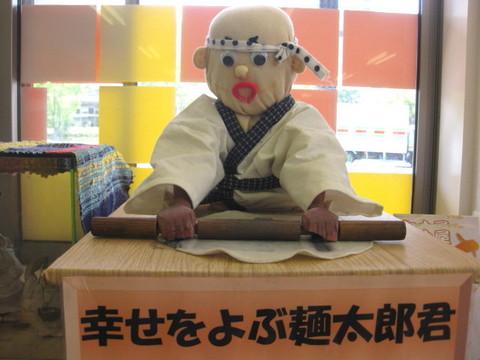 幸せをよぶ麺太郎君