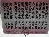 中田食堂0729お品書き