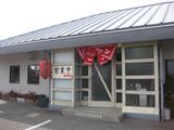 田村屋0212