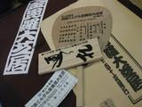 こんぴら歌舞伎0422チケット&お土産