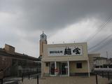 麺喰三木店0214