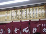 さぬき麺業錦町店0301お品書き