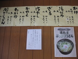 丸川製麺0514お品書き