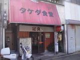 タケダ食堂1029