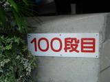 参道階段0825
