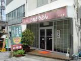 小松屋0825