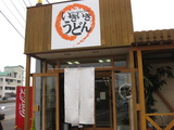 いきいきうどん屋島店0121