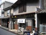 倉本屋1020