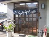 多田製麺所1215