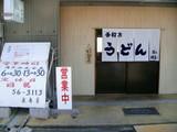 渡島屋0330