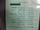 野田屋0531お品書き(一部)