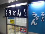 天吉うどん高松東ミリオン店0122