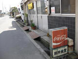 田井食堂0403