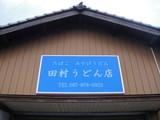 田村0729看板