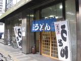 根っこ内町店0111