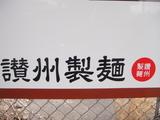 讃州製麺0208