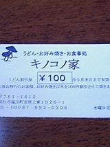 キノコノ家0425その3割引券〜御大ありがとう♪