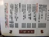 麺こい0225お品書き