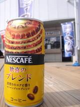 土庄港0225食後のコーヒー