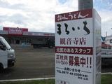 まるいち観音寺店1023
