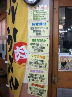 こんぴらや兵庫町店0118うどんの効果