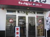 めりけんや高松駅前店0112