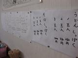 多田製麺所1215お品書き