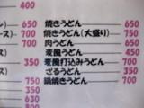 麦0603メニュ〜一部