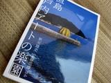 直島本0512