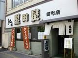 黒田屋田町店0518