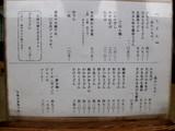 松亭0517お品書き