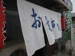 朝日屋0604