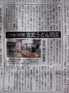 2009年6月7日四国新聞より