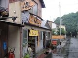 田井製麺0721