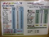 黒田屋田町店0518お品書き