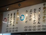 武蔵0128お品書き