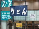 天吉うどん木太ミリオン店0122