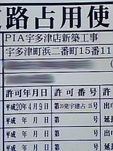 ホ〜ムラン跡工事中〜その2