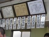 吉本食品0129お品書き