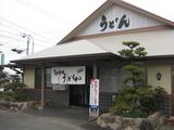 池田家0213