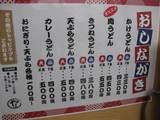 うどん亭やま三谷店0224お品書き