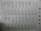 咲き乃屋0318お品書き