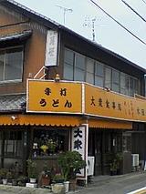 水田食堂0609その1