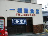 一福屋食堂0925