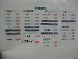岡田屋0101お品書き