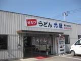 元匠東かがわ店0211