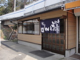 山本うどん0223
