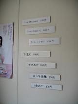 彦江0723お品書き