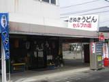井上センター0224