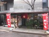 かな泉紺屋町店0118